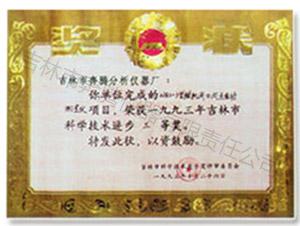 产品获奖证书