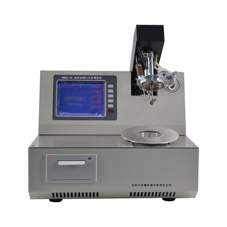 BWBS-8C-型-全自动闭口闪点测定仪